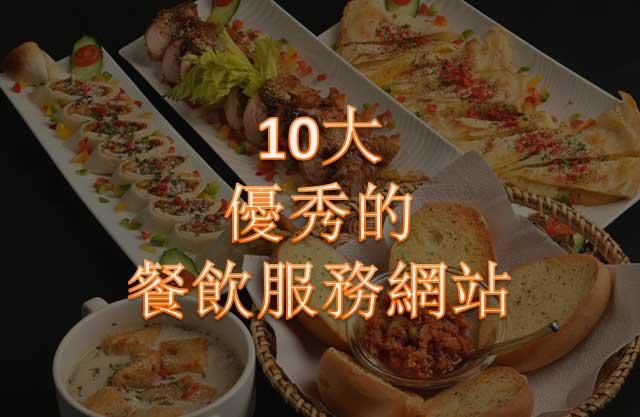 優秀的餐飲服務網站