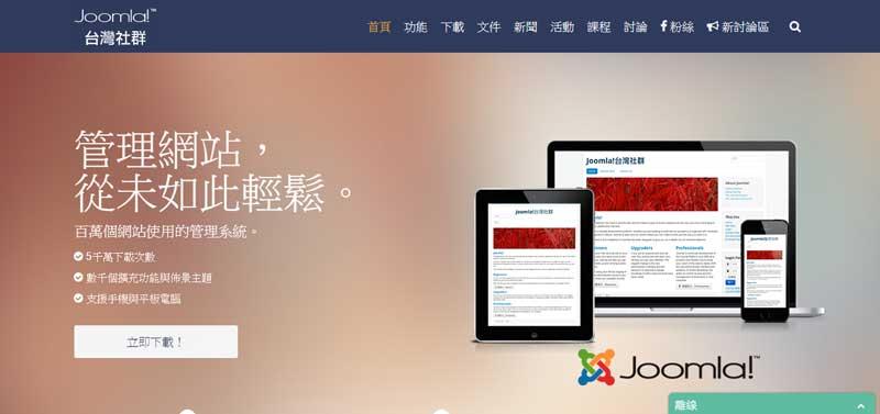 免費網站設計軟體-Joomla