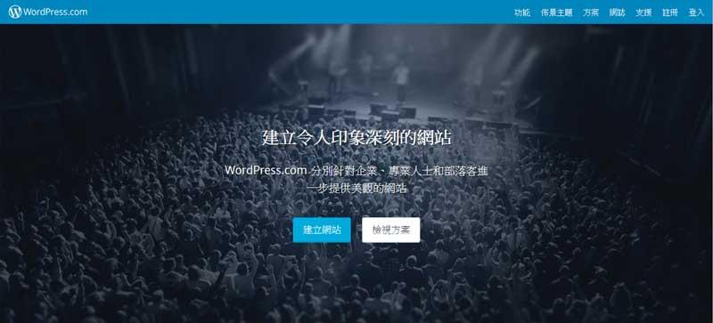免費網站設計軟體-wordpress