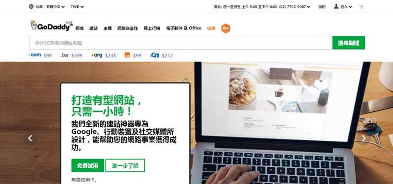 10大網站設計軟體-GoDaddy
