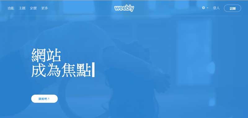 10大網站設計軟體-Weebly