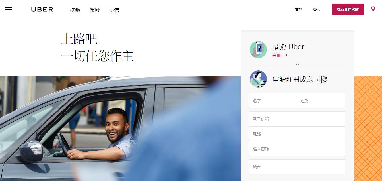 Uber是節省時間的好例子