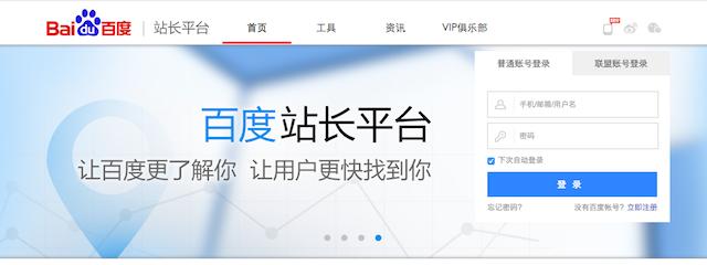 百度站長工具有助於中國SEO優化-網頁設計公司CTmaxs