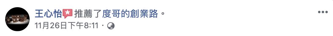度哥網路行銷課程推薦1-學員王小姐