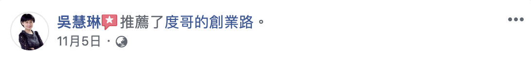 度哥網路行銷課程推薦3-學員吳小姐