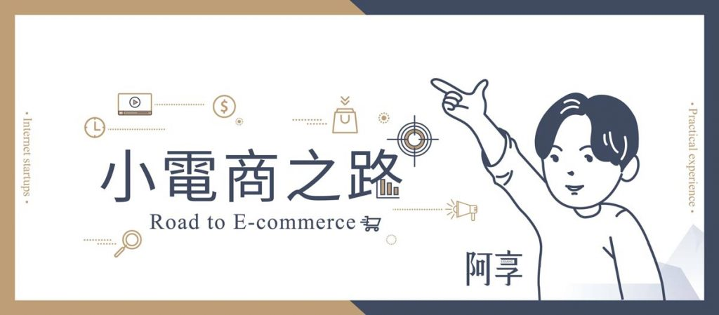 阿享小電商之路網路行銷課程