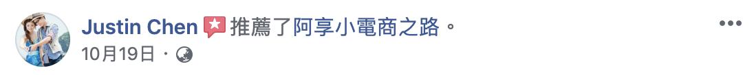 阿享網路行銷課程推薦2-學員J小姐