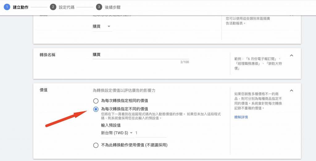 Google ads轉換設定 1shop一頁購物轉接-5