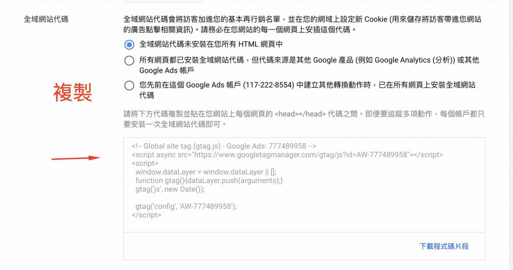 Google ads轉換設定 1shop一頁購物轉接-8