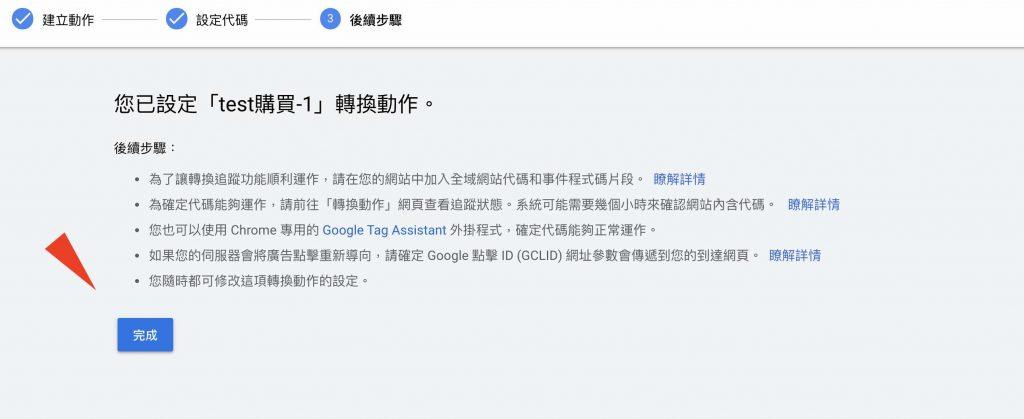 Google ads轉換設定 1shop一頁購物轉接-15
